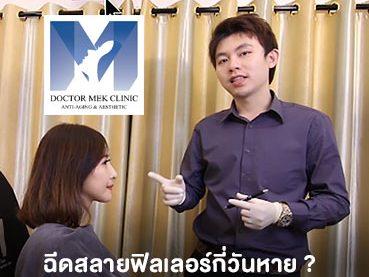 DoctorMekClinic ฉีดสลายฟิลเลอร์กี่วันหาย