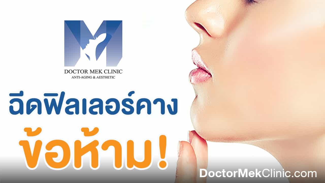DoctorMekClinic-ฉีดฟิลเลอร์คางข้อห้าม