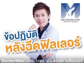 DoctorMekClinic-ข้อปฏิบัติ-หลังฉีดฟิลเลอร์-