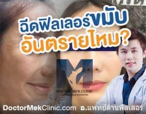 DoctorMekClinic-ฉีดฟิลเลอร์ขมับอันตรายไหม