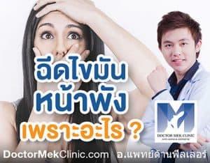 DoctorMekClinic-ฉีดไขมันหน้าพังเพราะอะไร