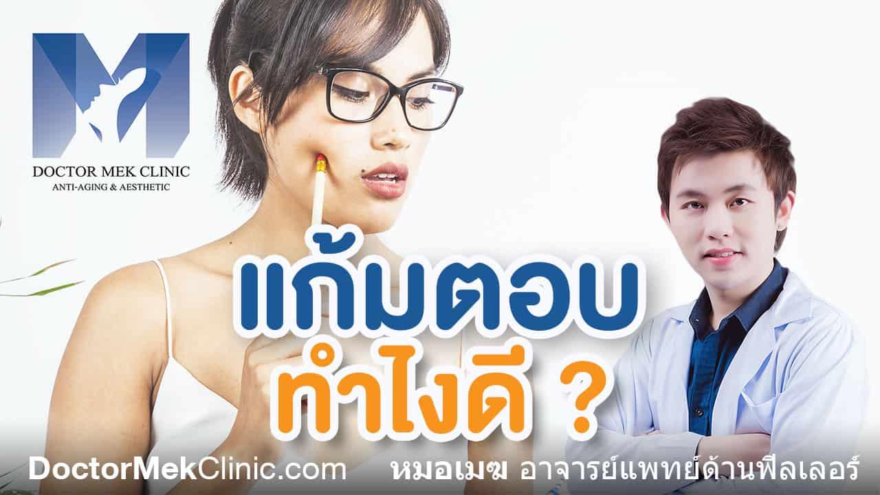 doctormekclinic แก้มตอบทำไงดี