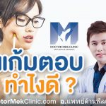 doctormekclinic แก้มตอบทำไงดี