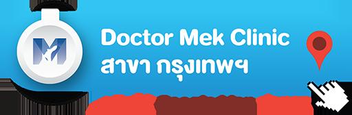doctormekclinic-googlemap-bangkok