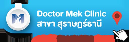 doctormekclinic-googlemap-surat