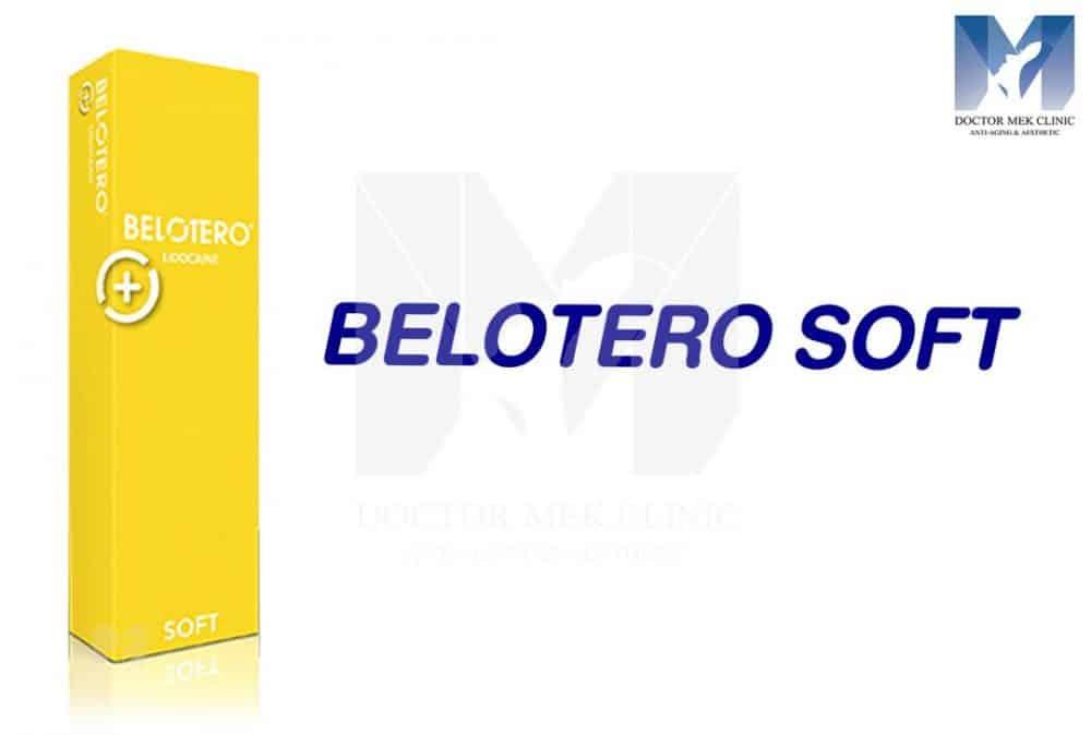 ฟิลเลอร์ BELOTERO SOFT (กล่องสีเหลือง)