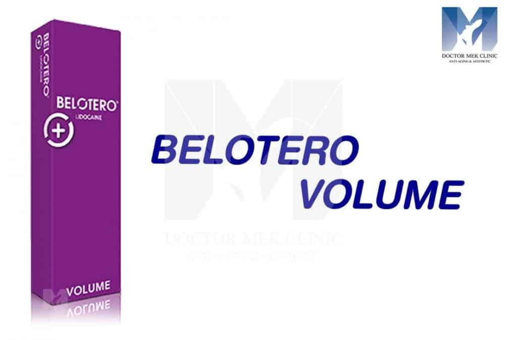 ฟิลเลอร์ BELOTERO VOLUME (กล่องสีม่วง)