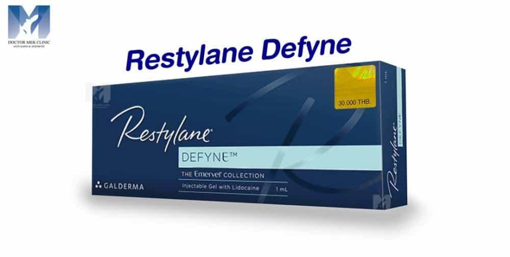 ฟิลเลอร์ Restylane Defyne