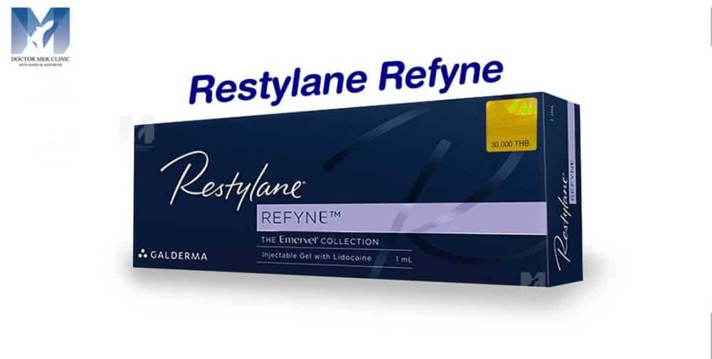 ฟิลเลอร์Restylane Refyne