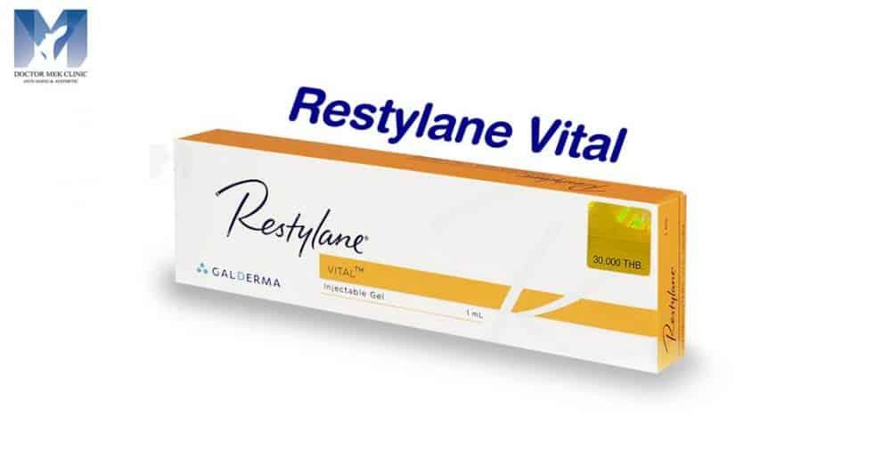 ฟิลเลอร์ Restylane Vital