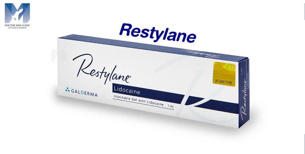 กล่องฟิลเลอร์ Restylane
