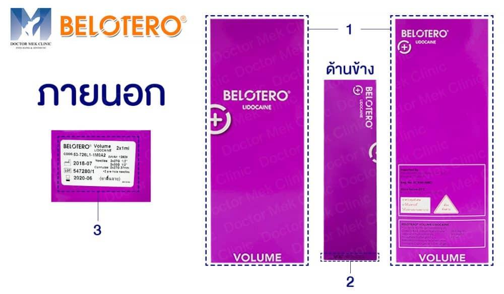 ผลิตภัณฑ์ของ Belotero ภายนอก