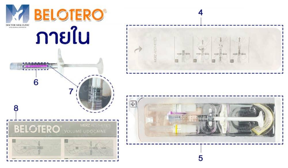 ผลิตภัณฑ์ของ Belotero ภายใน