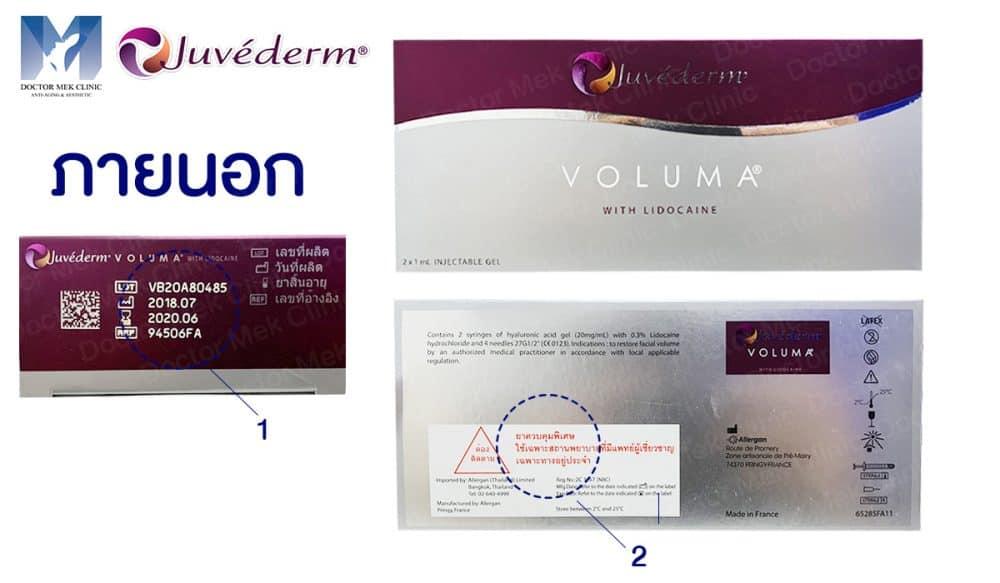 ผลิตภัณฑ์ของ Juvederm ภายนอก