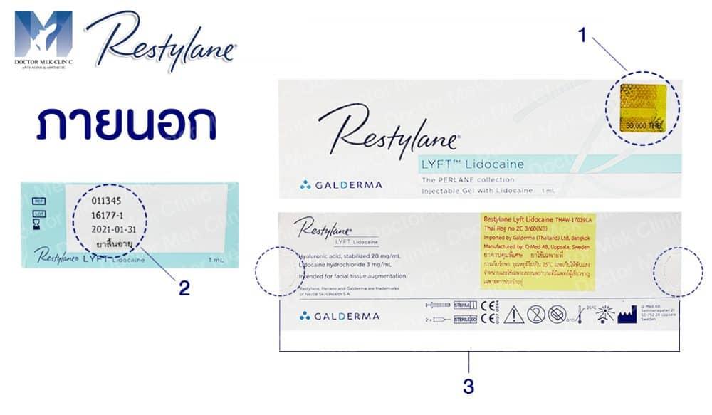 ผลิตภัณฑ์ Restylane ภายนอก