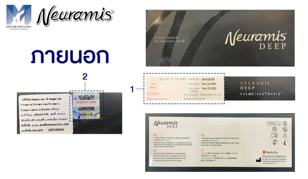 Neuramis (นอก)