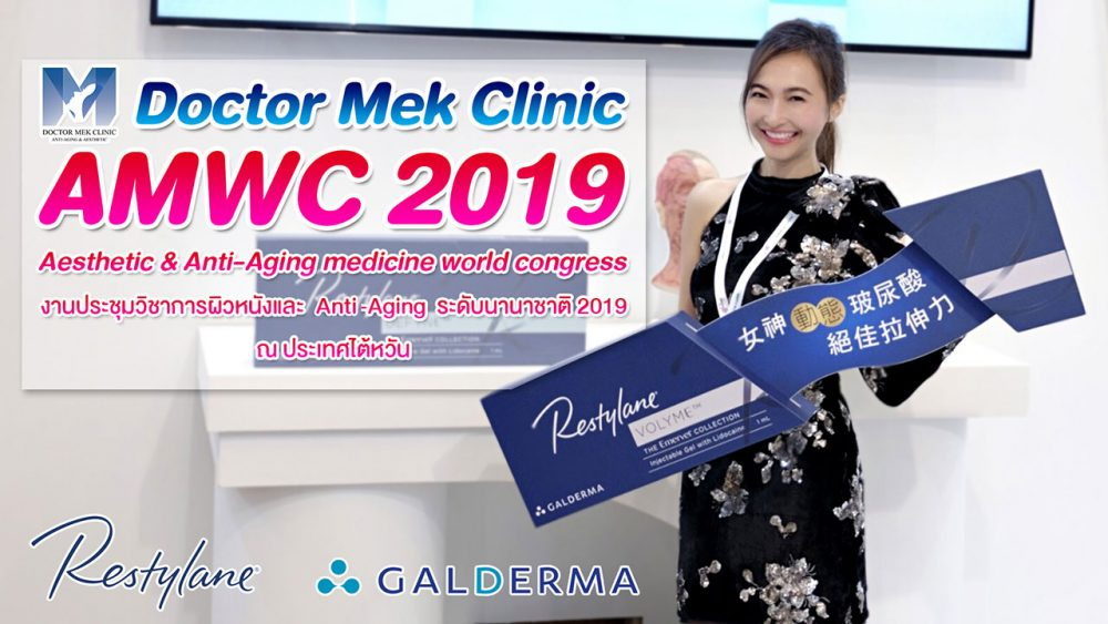 doctormek clinic amwc 2019