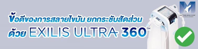 Exilis Ultra 360 สวยทุกองศา ดูดีทุกมุมมอง