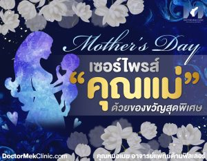 https://doctormekclinic.com/mothers-day-promotions-%e0%b8%a7%e0%b8%b1%e0%b8%99%e0%b9%81%e0%b8%a1%e0%b9%88-2562-mothers-day-2019/