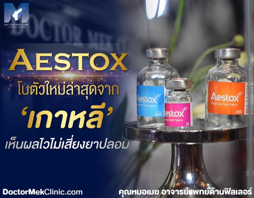 Aestox โบตัวใหม่ล่าสุดจากเกาหลี เห็นผลไว ไม่เสี่ยงยาปลอม
