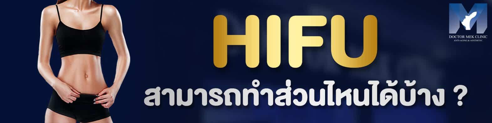 HIFU ( ไฮฟู่ ) สามารถทำส่วนไหนได้บ้าง ?