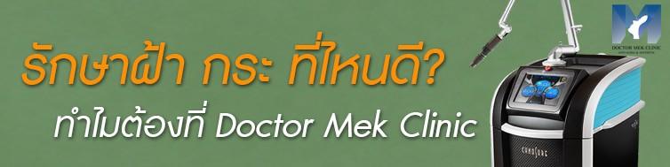 รักษาฝ้า กระ ที่ไหนดี ? ทำไมต้องที่ Doctor Mek Clinic