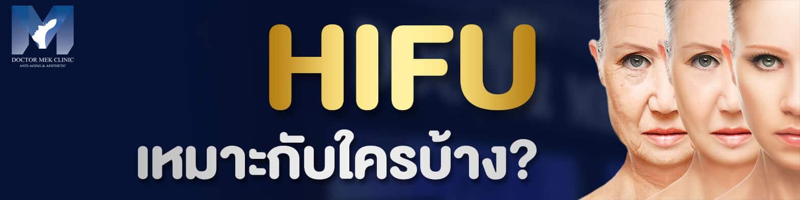 HIFU ( ไฮฟู่ ) เหมาะกับใครบ้าง ?