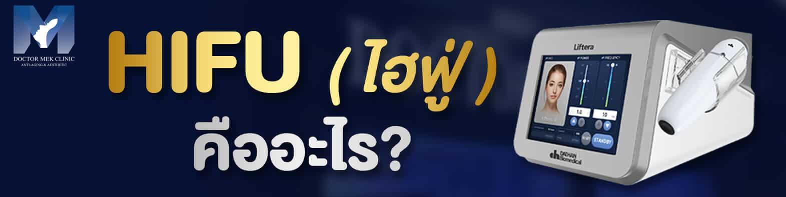 HIFU ( ไฮฟู่ ) คือ อะไร ?