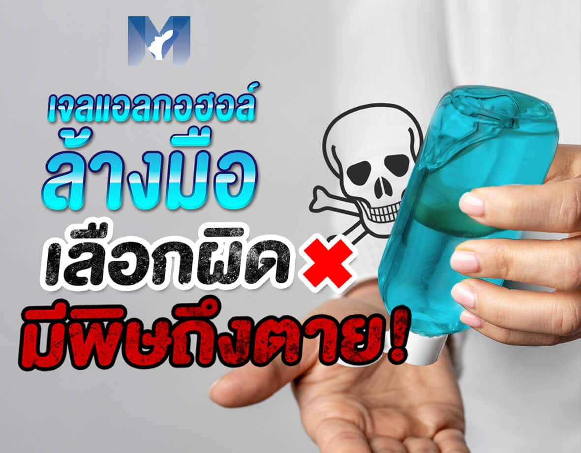 เจลแอลกอฮอล์ล้างมือ มีพิษถึงตาย !??