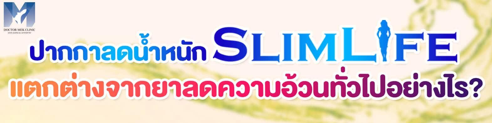 ปากกาลดน้ำหนัก Slim Life แตกต่างจากยาลดความอ้วนทั่วไปอย่างไร ?