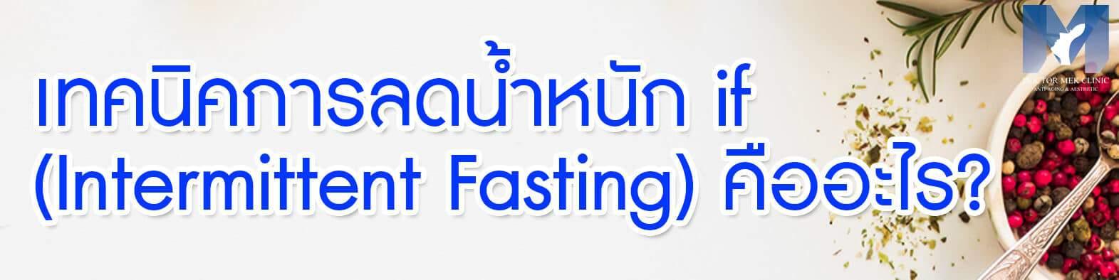 เทคนิคการลดน้ำหนัก if (Intermittent Fasting) คืออะไร