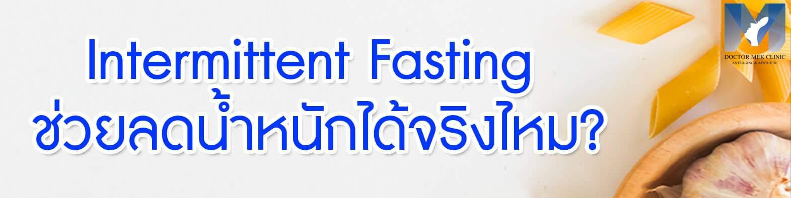 Intermittent Fasting ช่วยลดน้ำหนักได้จริงไหม
